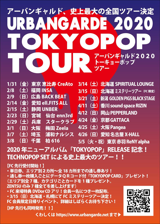 URBANGARDE TOKYOPOP TOUR 2020