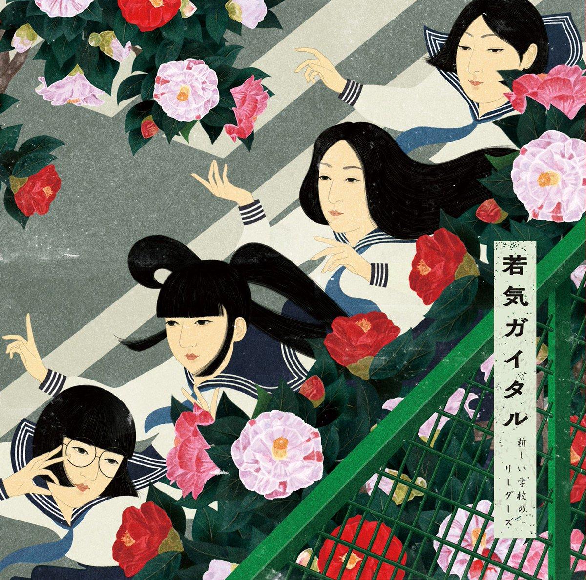 Atarashii Gakkou no Leaders Wakage ga Itaru