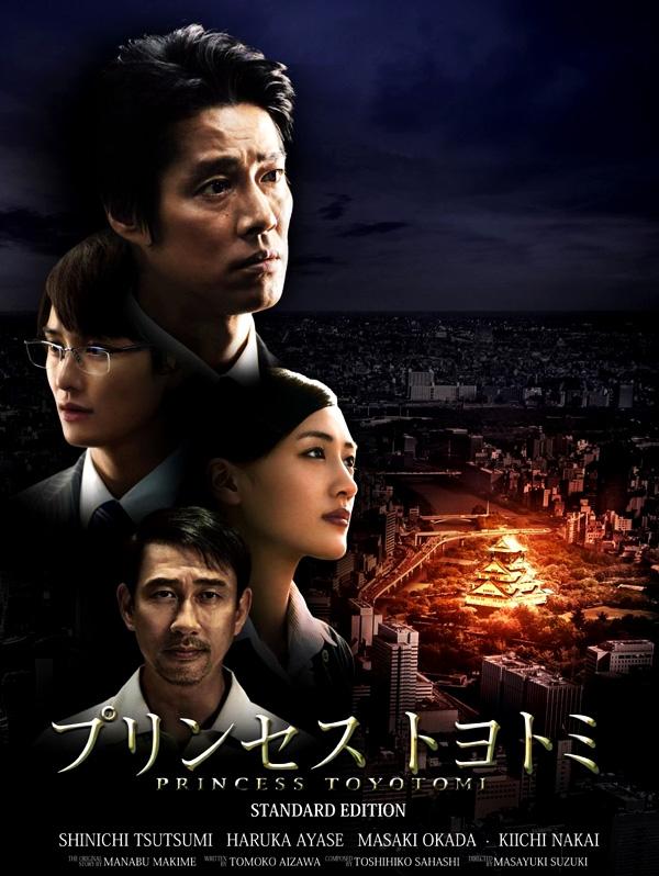 Princess Toyotomi Film