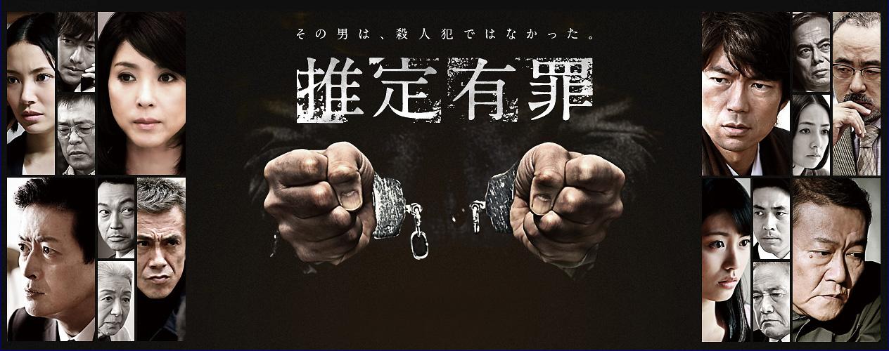 Suitei Yuuzai Presumption of Guilt