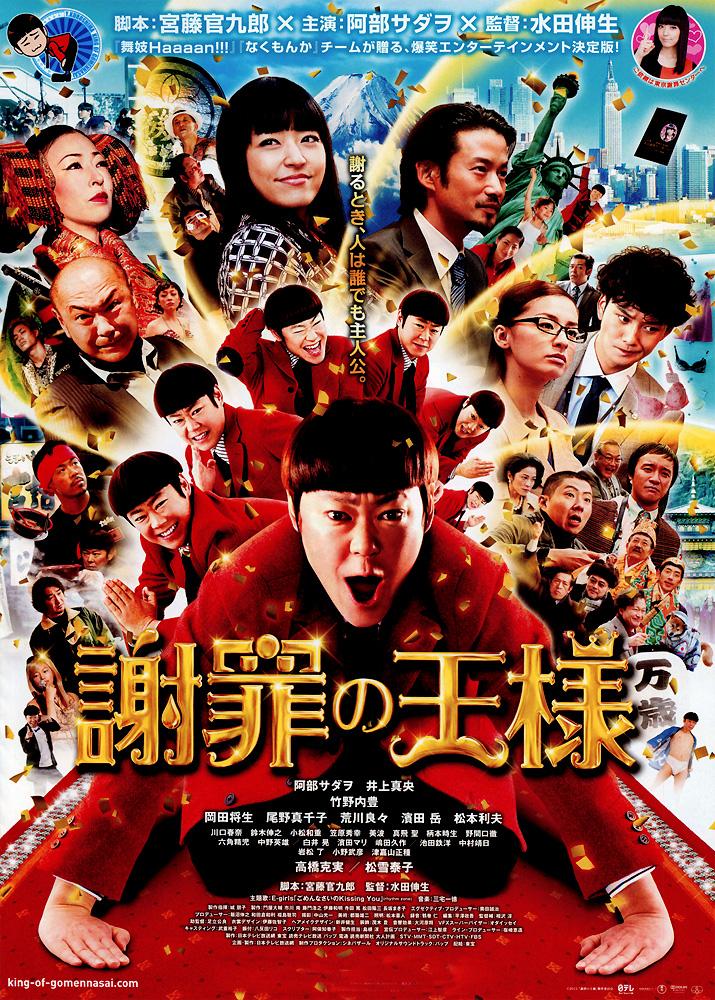 Sadao Abe Apology King