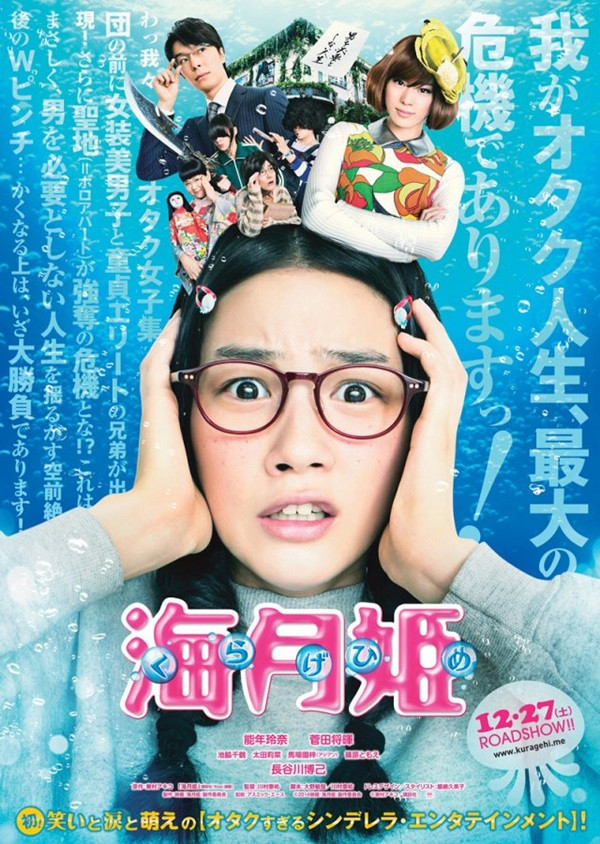 Princess Jellyfish film review