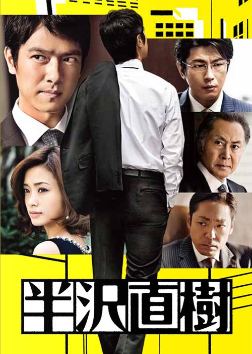 Hanzawa Naoki Series review