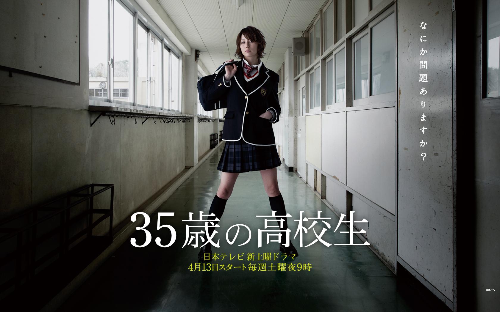 Ryoko Yonekura 35-sai no Koukousei
