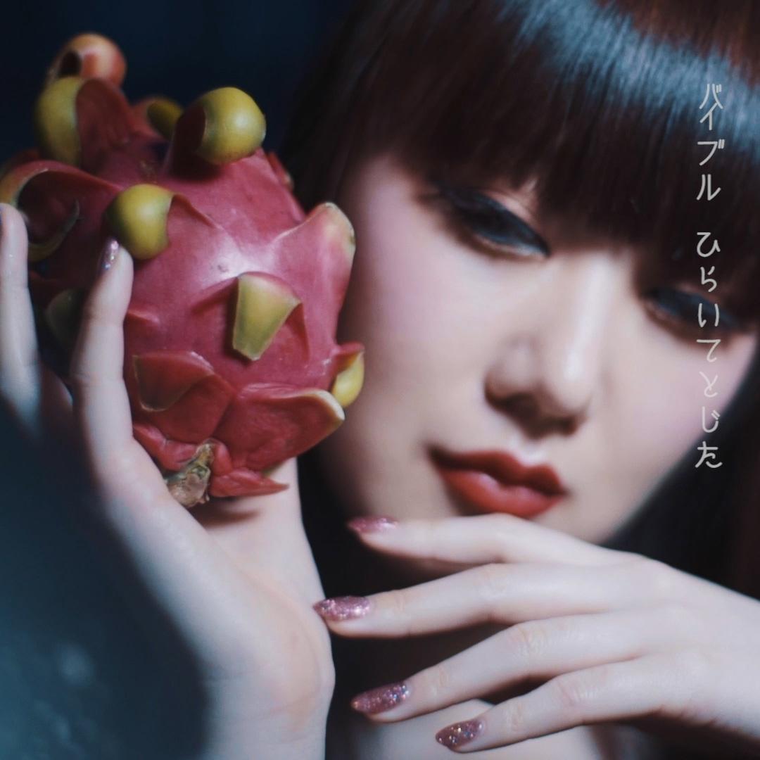 Yoko Hamasaki Blind Love