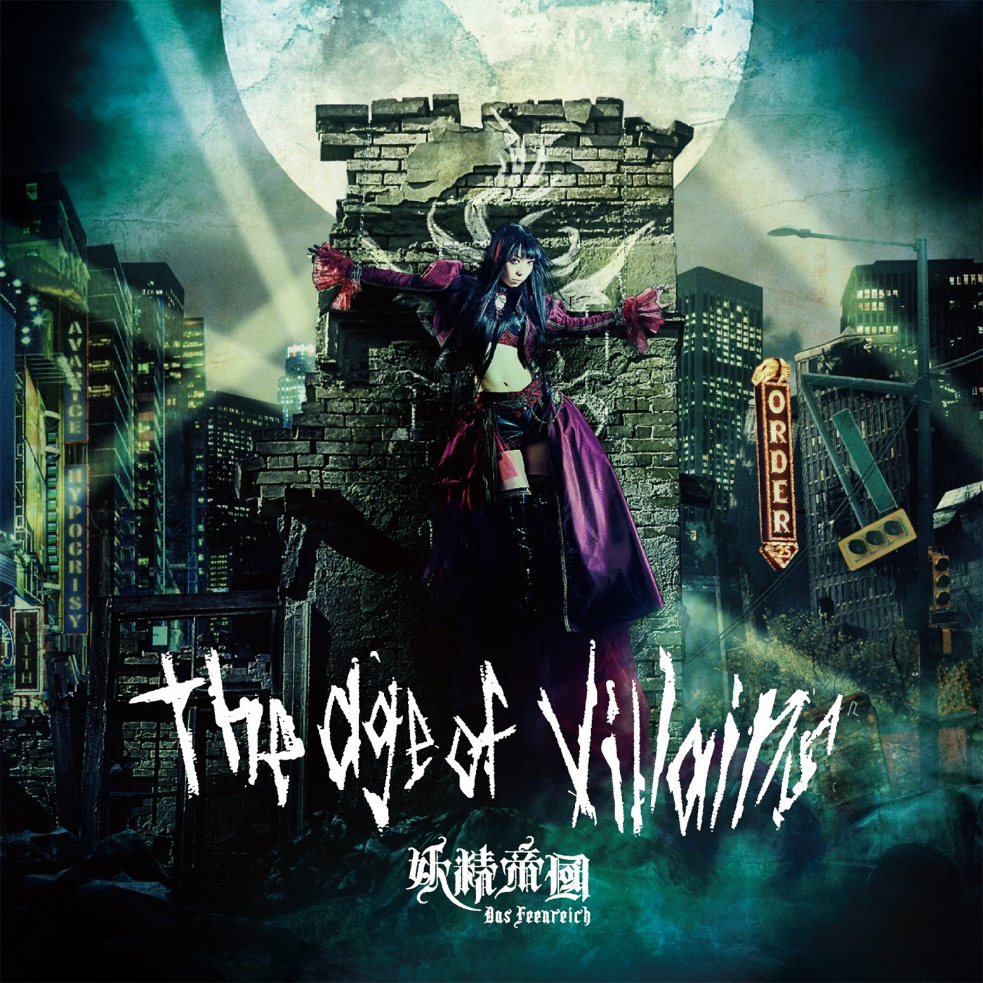 Yousei Teikoku the age of villains