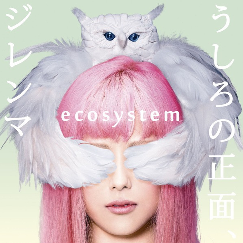 Ecosystem - Ushiro no Shomen, Dilemma