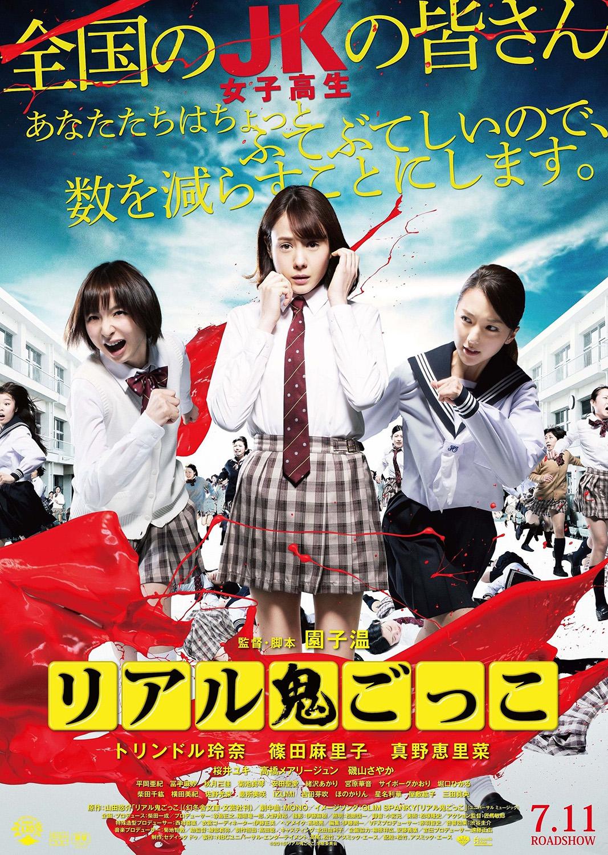 Tag Sion Sono film poster