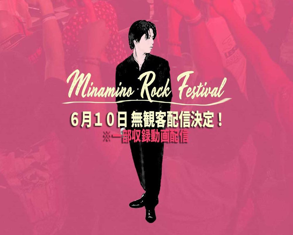 Minamino Rock Festival 2020