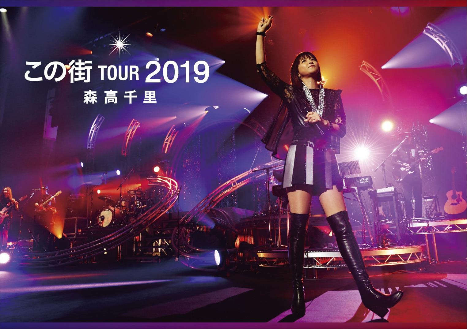Chisato Moritaka Kono Machi Tour 2019