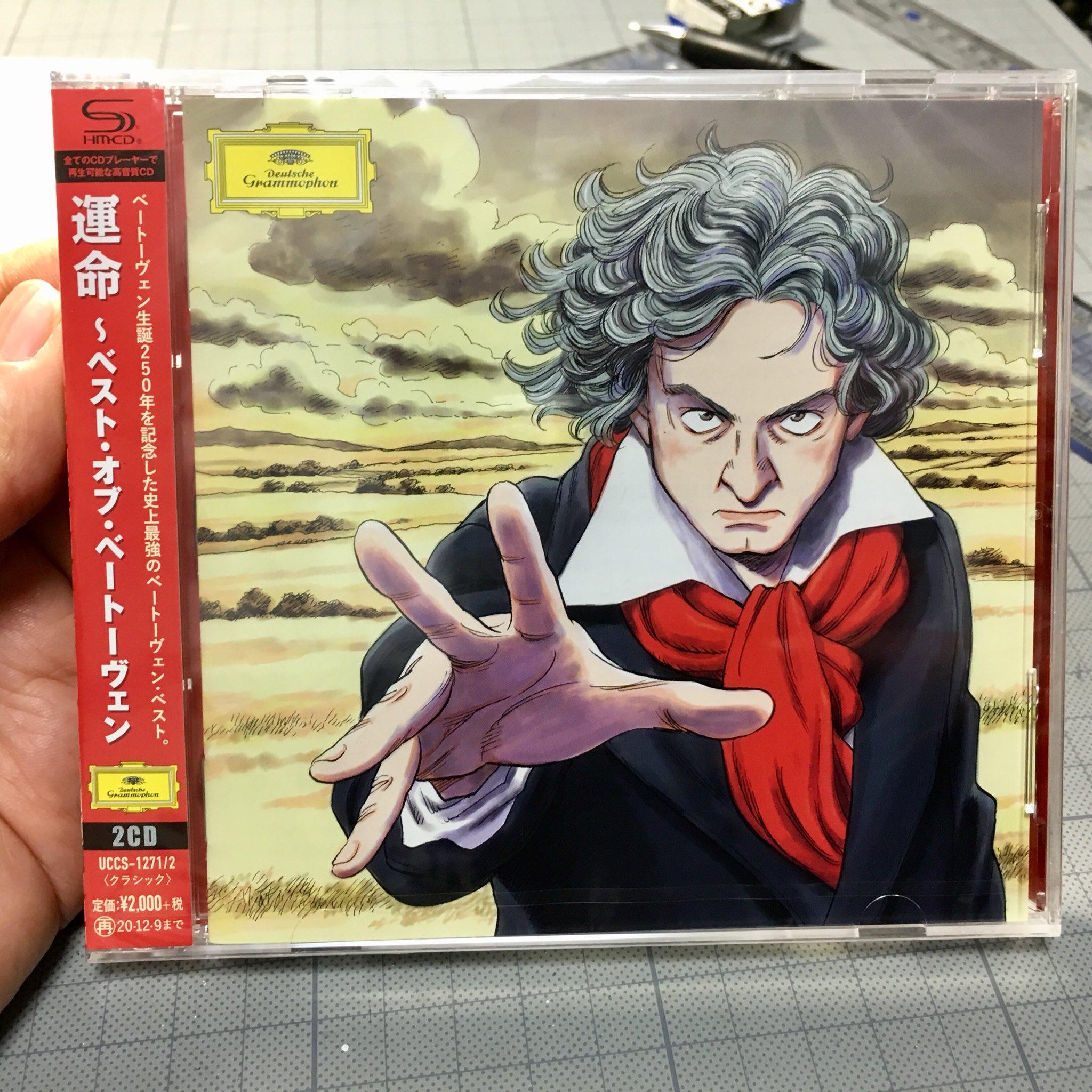 Naoki Urasawa Beethoven Best