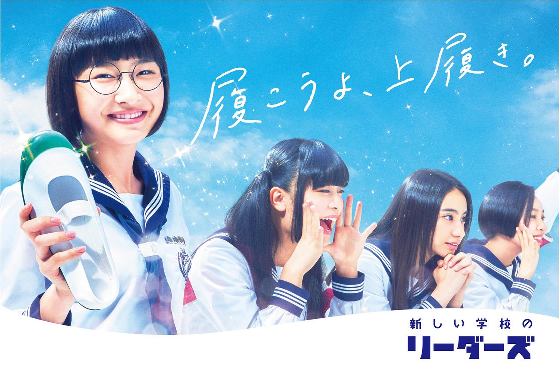 Atarashii Gakkou No Leaders