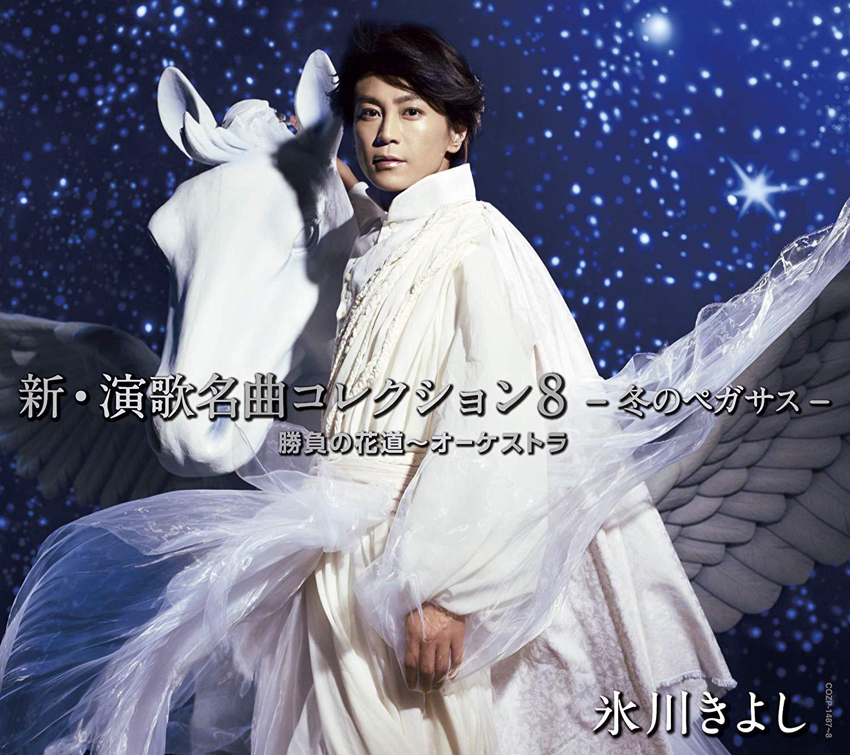 Kiyoshi Hikawa - Fuyu no Pegasus