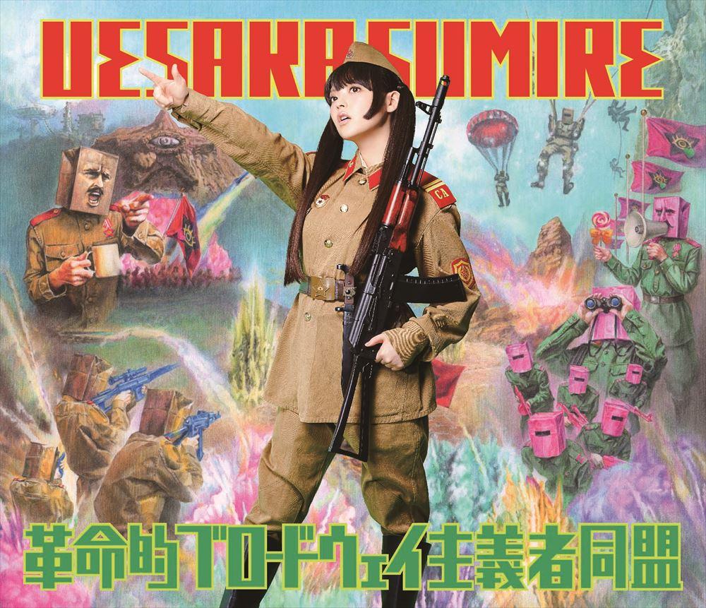 Sumire Uesaka - Kakumei Teki Broadway Shugisha Doumei