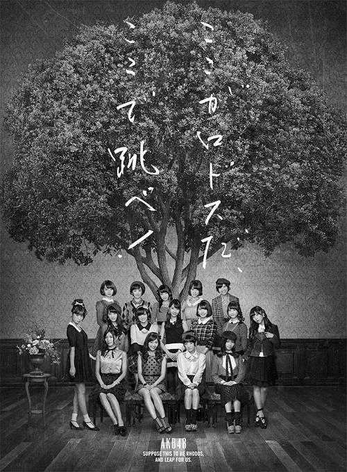 AKB48 - Koko ga Rhodes da Koko de Tobe