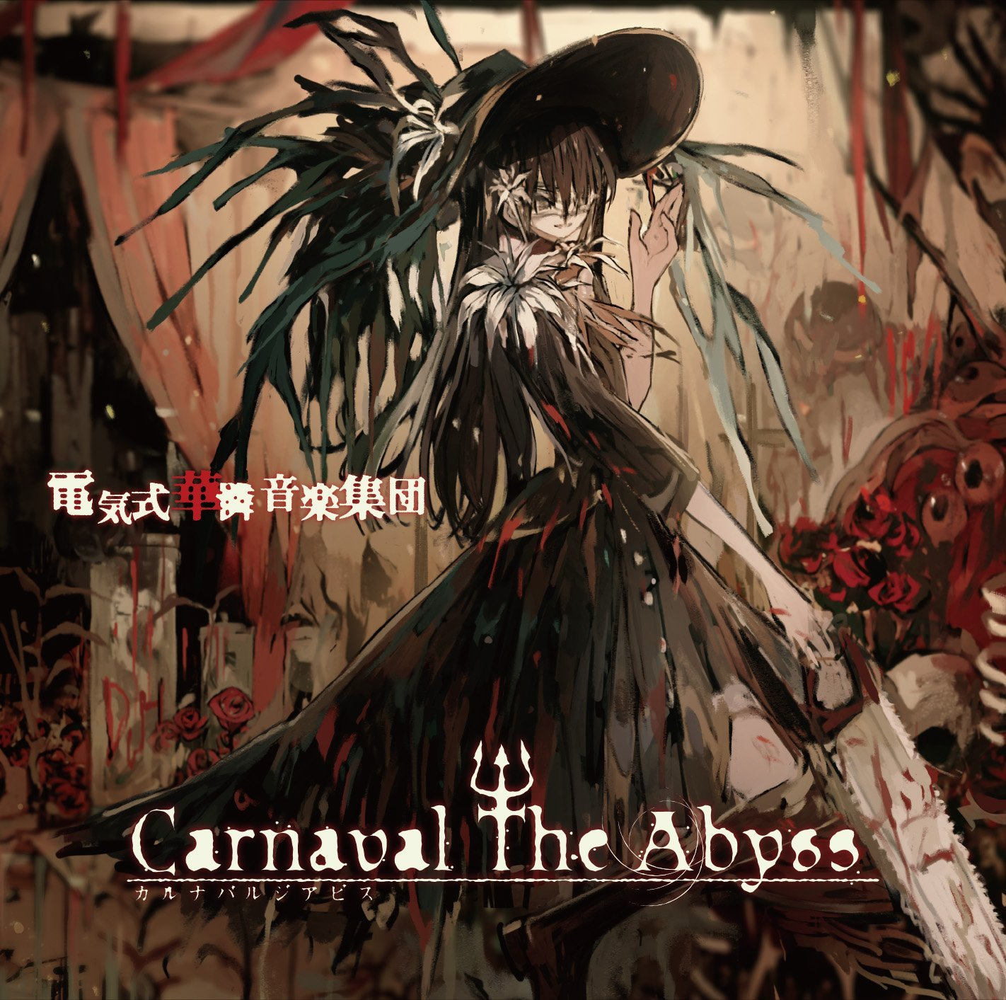 Denkare - Carnaval The Abyss