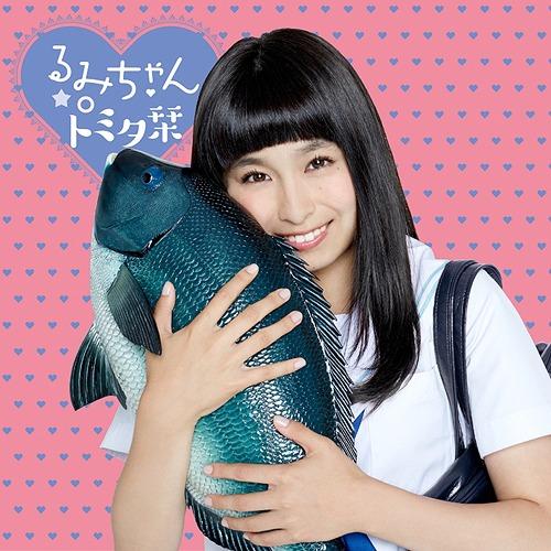 Rumi-chan starring Shiori Tomita - 17 Sai no Uta