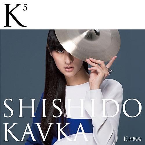 Shishido Kavka - K no Ruijo